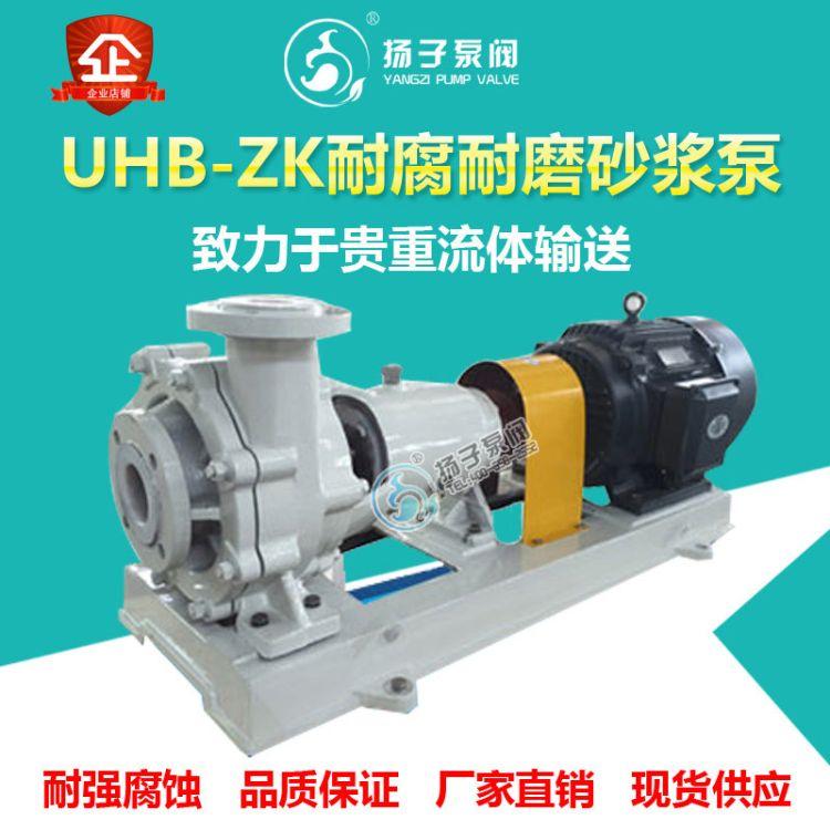 100UHB脱硫塔循环泵耐腐蚀脱硫塔喷淋泵流程泵 扬子泵阀厂家直销