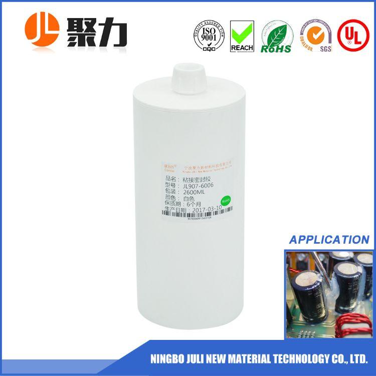 LED灯杯泡壳专用 粘接密封胶水粘合剂 RTV硅橡胶 陶瓷胶