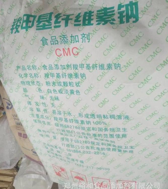 食品级羧甲基纤维素钠生产厂家直销 长光高粘CMC羧甲基纤维素钠