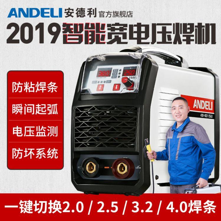 安德利ZX7-250逆变直流双电压电焊机220V+380V两用家用小型全铜芯