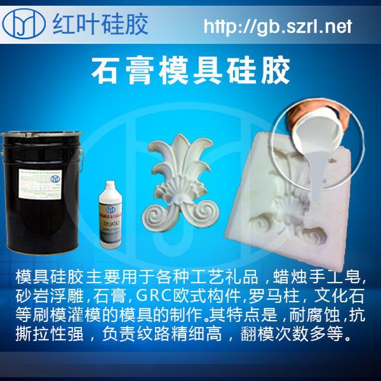 液体模具胶、石膏工艺品模具硅胶生产厂家模具硅胶