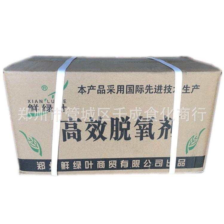 厂家批发脱氧剂食品干燥剂 脱氧保鲜剂30型高效脱氧剂当天发货