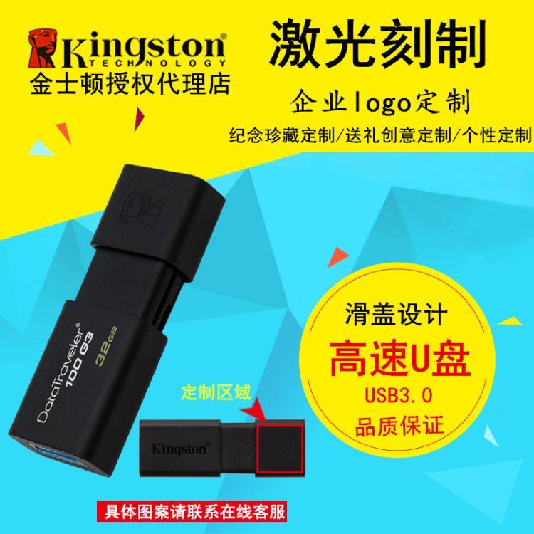 U盘 金士顿U盘 USB 3.0优盘 创意U盘 100G3 16G LOGO礼品定制U盘
