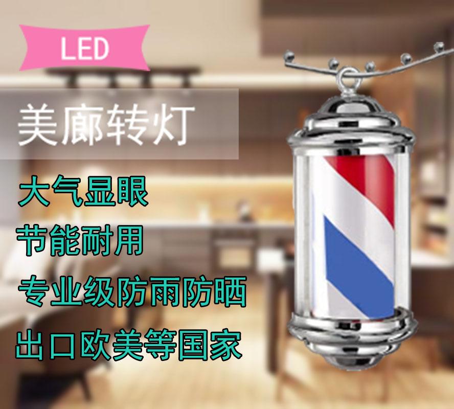 理发店转灯美容美发转灯发廊标志灯LED日光电镀圆柱帽灯支持订制