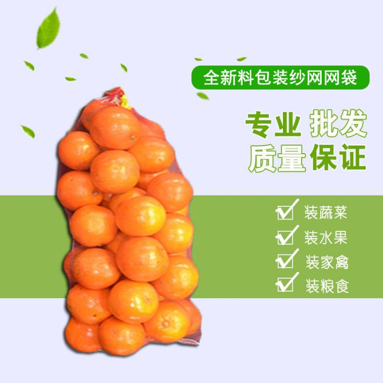 沙网网兜尼龙网袋塑料包装网袋网眼袋束口水果网袋装地瓜柚子苹果