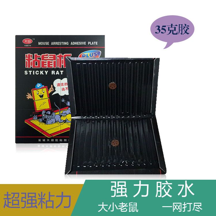 厂家供应强力粘鼠板黑板全新超强胶水老鼠板粘鼠胶