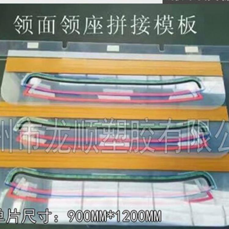 服装模版 龙顺塑胶工厂店 PVC透明板 光片 透明片 服装模版耗材