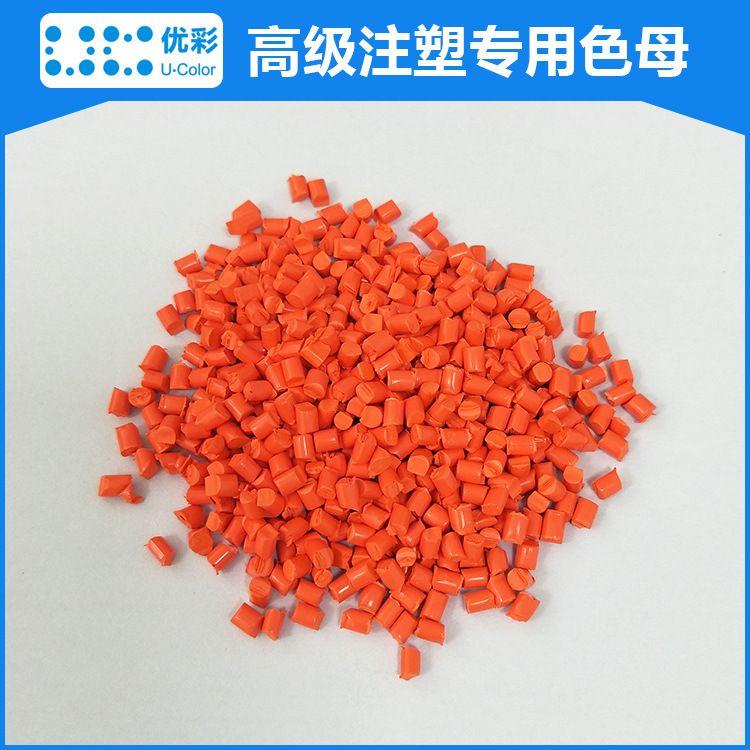 色母粒生产厂家 高级注塑色母粒软胶色母母料耐高温ABS色母粒批发