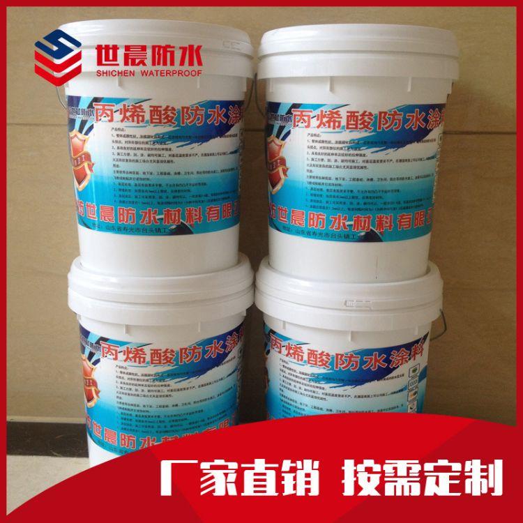 生产防水屋面防水涂料 屋顶丙烯酸防水涂料 丙烯酸外墙防水涂料