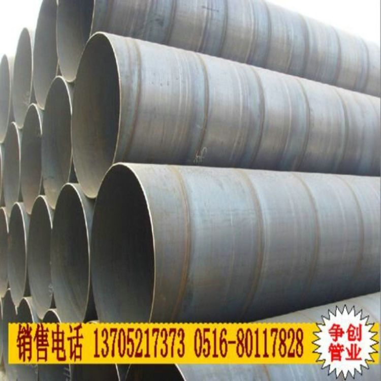 【工厂】630螺旋钢管|徐州大口径螺旋钢管桩|螺旋钢管支柱价格