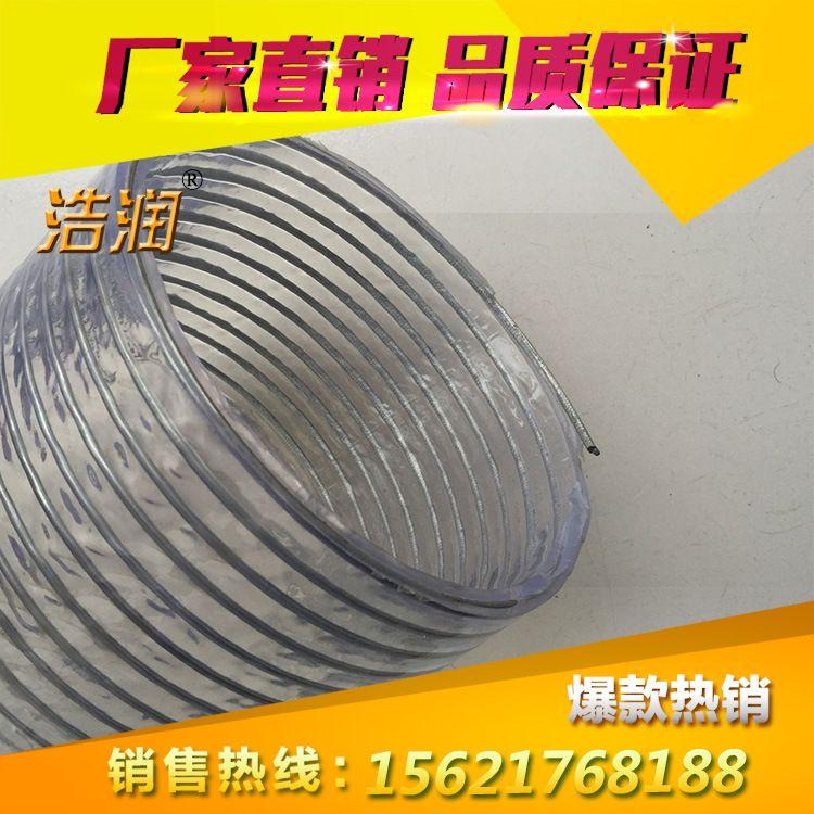 厂家批发 内径140mm钢丝管 透明pvc螺旋钢丝软管 抗冻排水管