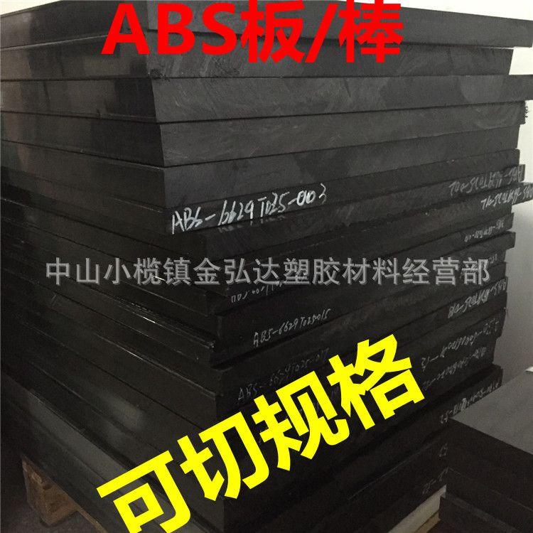 机械高强度ABS板   优质ABS板 可切规格ABS板 厂家