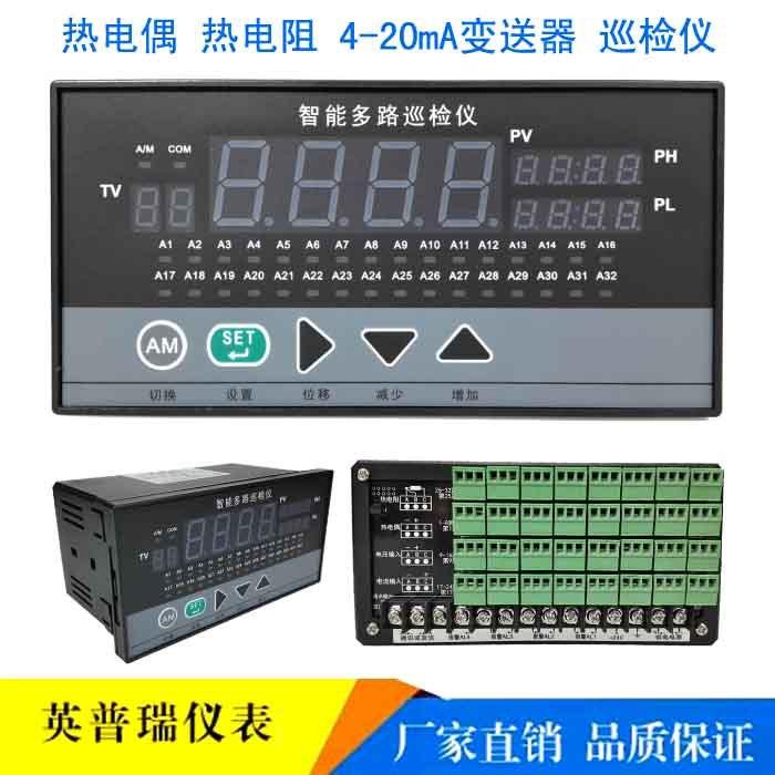 K分度號熱電偶溫度巡檢儀