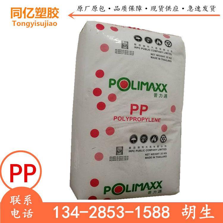 PP泰国石化1111NXTA4 高耐热20%滑石填充聚丙烯