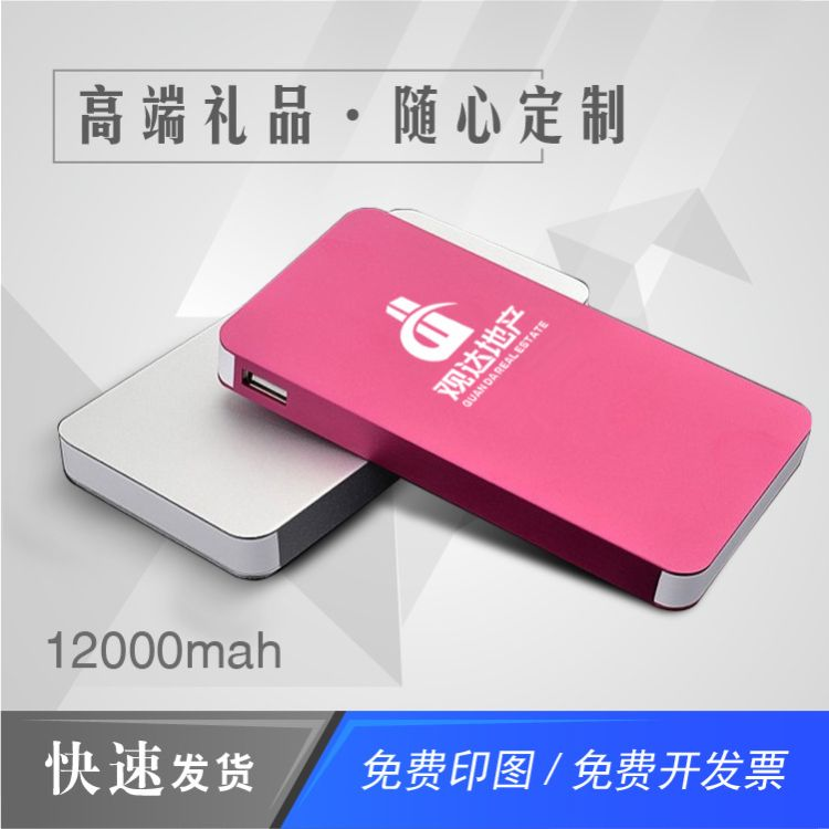 定制移动电源手机通用充电宝礼品刻字12000毫安印图片logo厂家