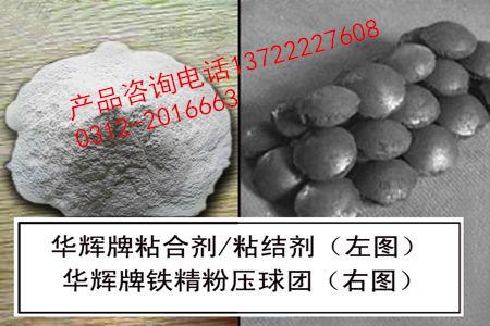 铁精粉压球粘合剂 铬矿粉压球粘合剂 铁合金球粘合剂