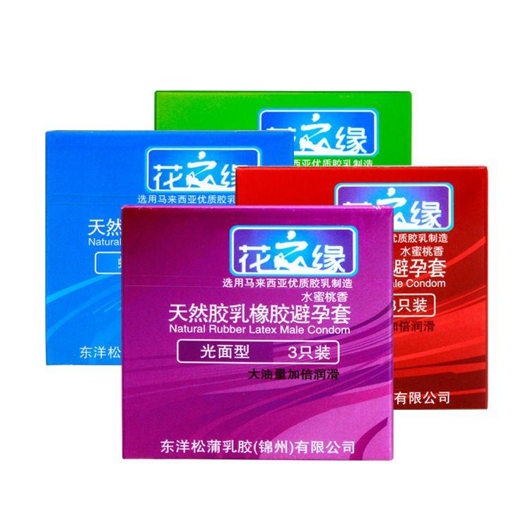 安全套生产企业避孕套厂家3只超薄代工OEM疾控中心卫计委政府采购