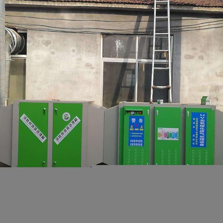 光氧催化 废气处理设备 喷漆废气处理设备 光氧催化废气处理设备