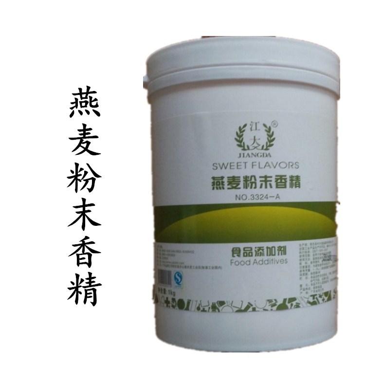 【江大】燕麦粉末香精 燕麦香蕉 食用香料 增味剂 食品添加剂