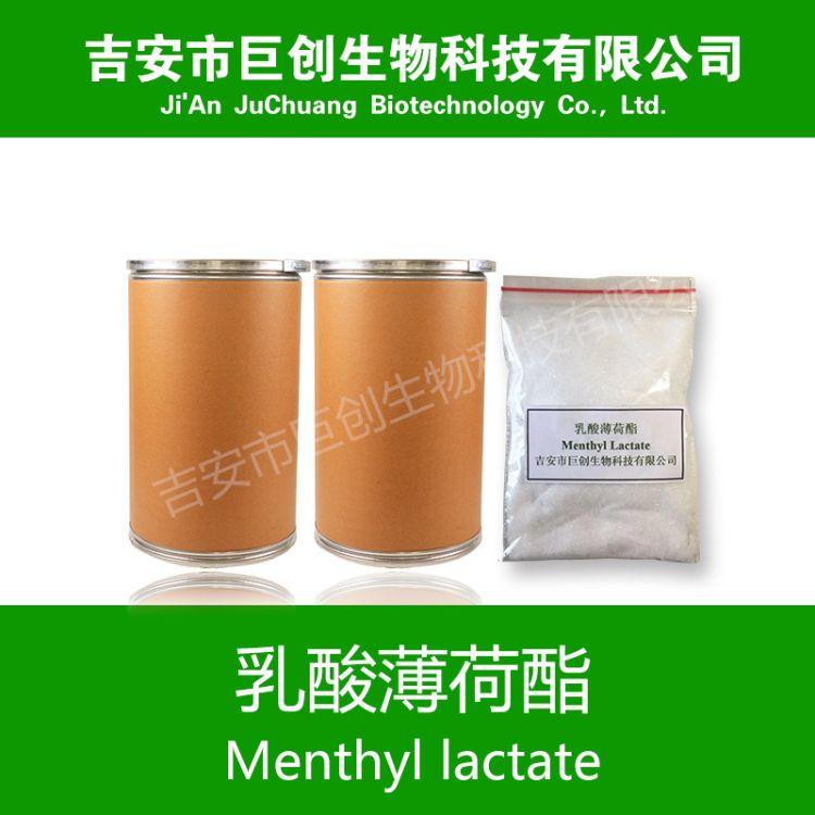 乳酸薄荷酯  薄荷醇乳酸酯 长效无味清凉剂凉感剂 添加剂原料