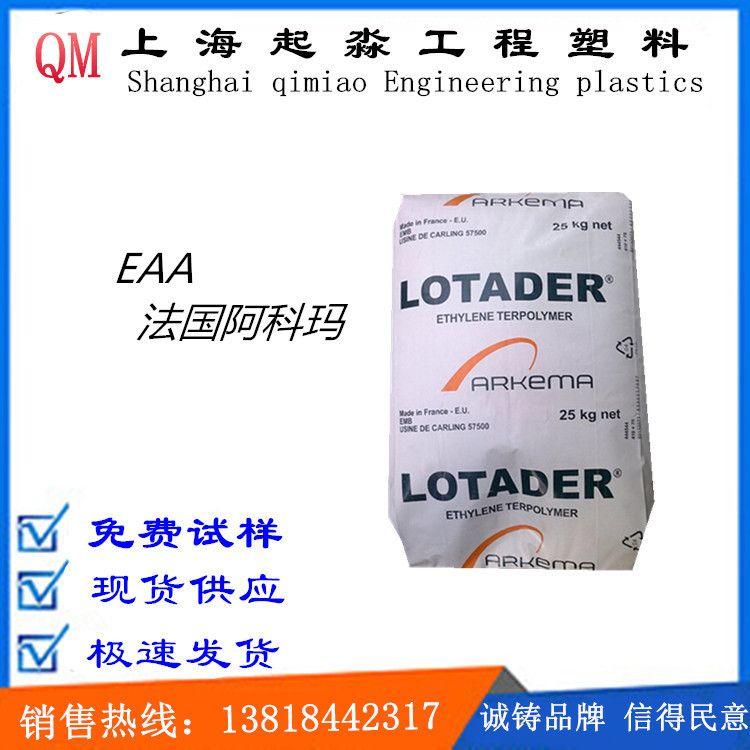 热稳定性 阻燃 EAA 法国阿科玛 4403层压板涂敷 应用粘合剂 原料