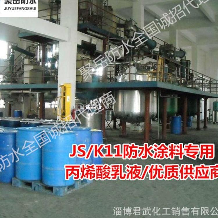 泰安莱芜济宁 水泥基高弹防水乳液 JS防水乳液 K11防水乳液