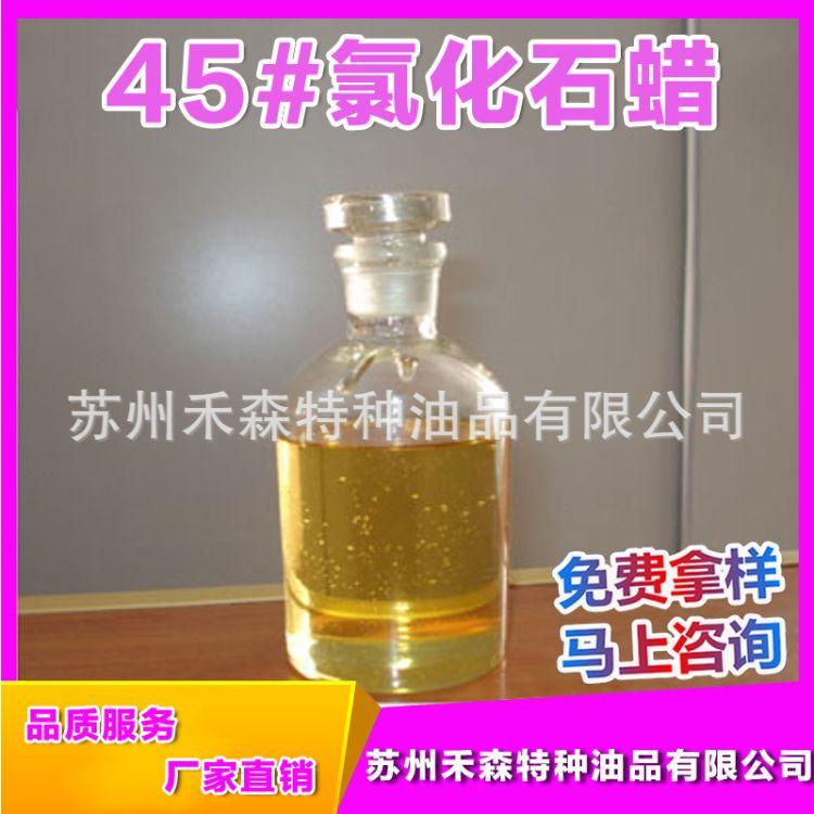 优质生产 氯化石蜡42# 长链一级品氯化石蜡 氯化石蜡价格优惠