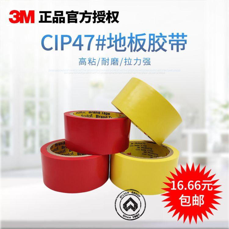 地面标识警示胶带 红色黄色地板胶3MPVC胶CIP47 可定制16.6元包邮