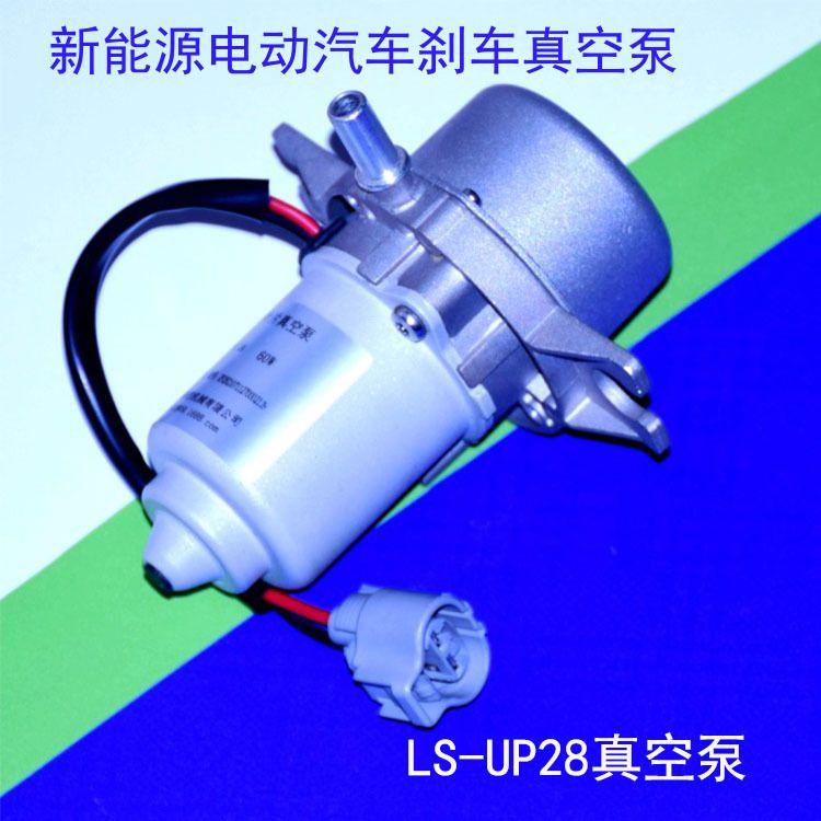28新能源混合动力纯电动汽车刹车助力器电动真空泵电子刹车辅助泵