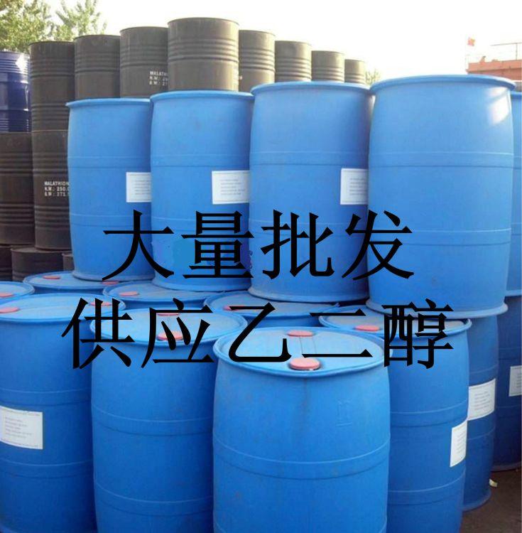 厂家优质乙二醇无色透明防冻液乙二醇工业级可零售 乙二醇