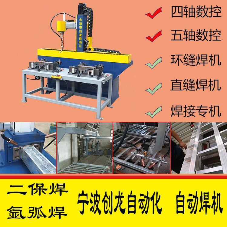 小型 自动焊接设备 数控自动二保焊机 环缝二保焊 氩弧焊 全自动