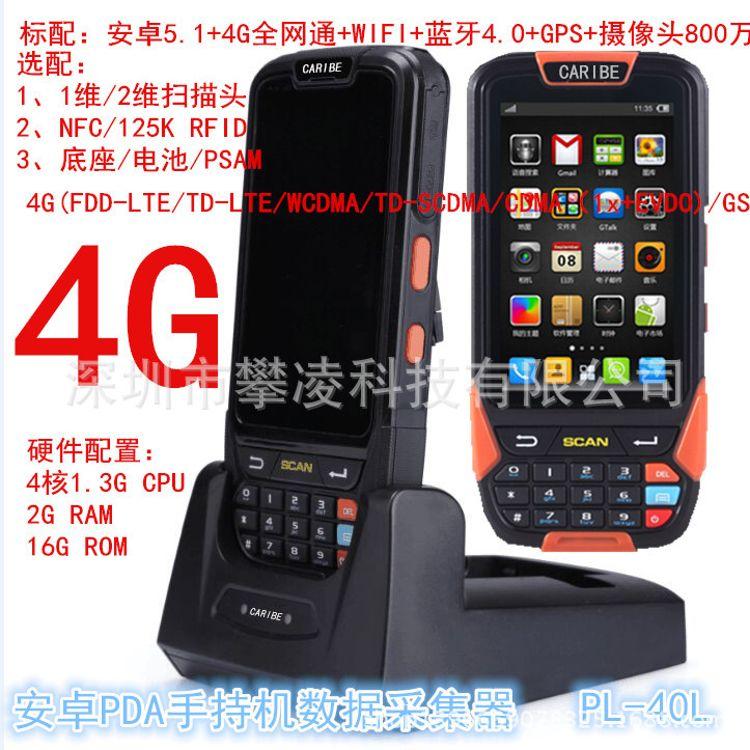 攀凌PL-40L二維四核工業PDA 安卓機抗摔防水防塵 采集器盤點機