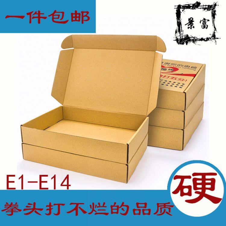廣東定制飛機盒定做快遞包裝盒子服裝紙盒批發現貨紙箱印刷