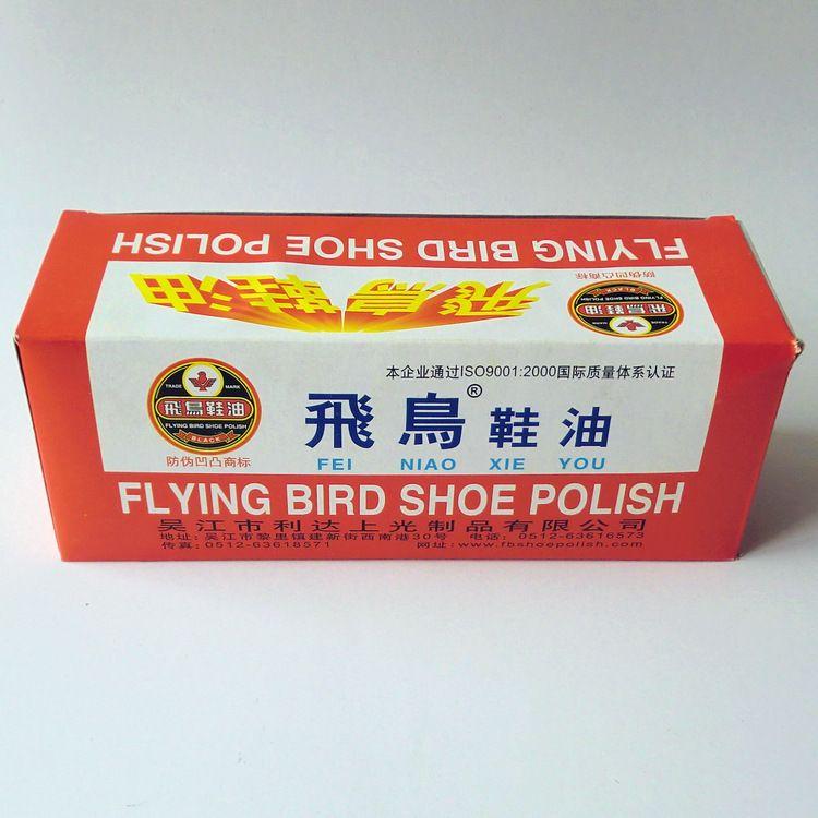 正品飞鸟鞋油铁盒固体鞋油使用方便40克 1元日用百货批发