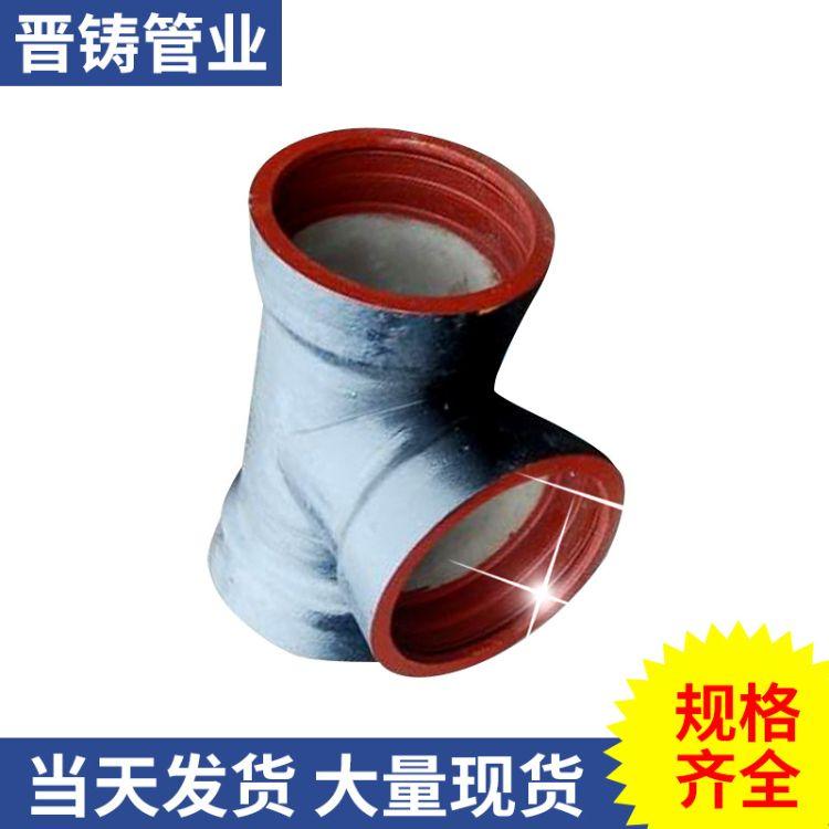 球墨铸铁管管件 全承三通 承口管件 DN500承插承三通 现货供应