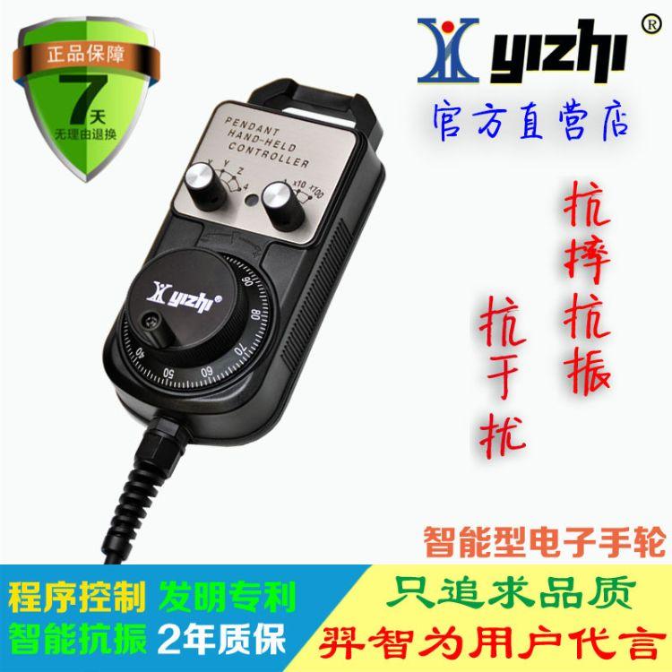 数控电子手轮 机床信号分割专用手持盒 编码器