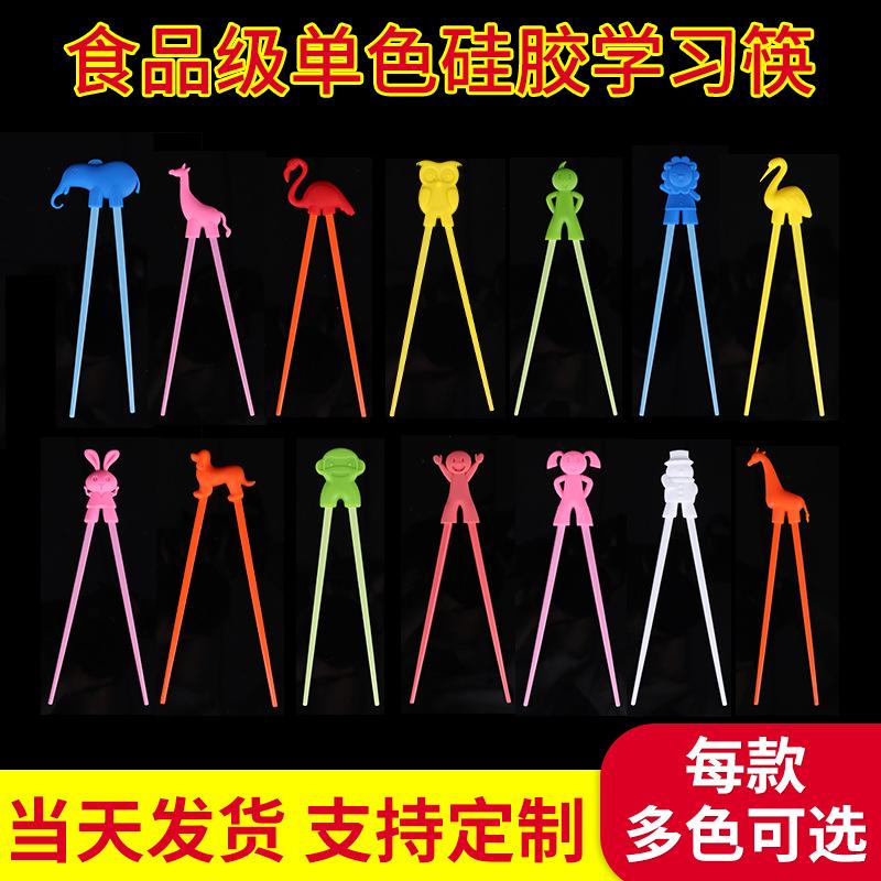儿童筷子 单色卡通硅胶公仔头学习筷 婴幼儿童宝宝练习筷 训练筷 辅助型筷子