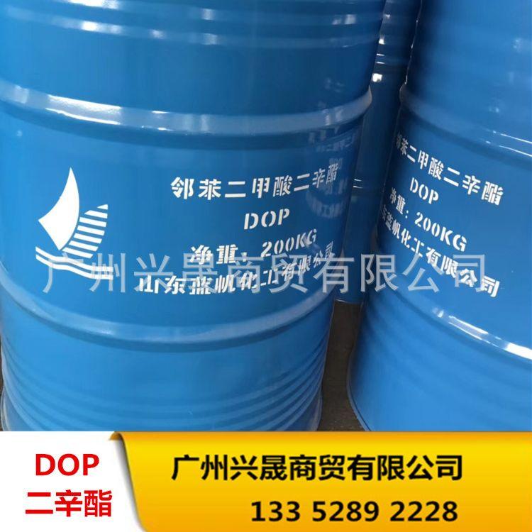 二辛酯 dop  邻苯二甲酸 二辛酯 DOP 广州现货 增塑剂 齐鲁 南亚