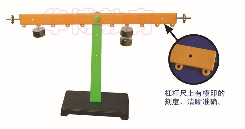 厂家批发 物理教学实验器材杠杆尺及支架