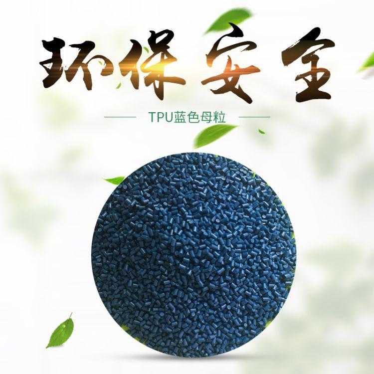 色母粒生产厂家 TPU宝蓝色母粒 吹膜TPU蓝色母粒批发