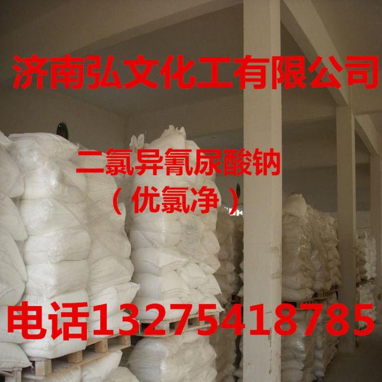 厂家直销 杀菌消毒除藻剂 优氯净杀菌剂二氯异氰尿酸钠