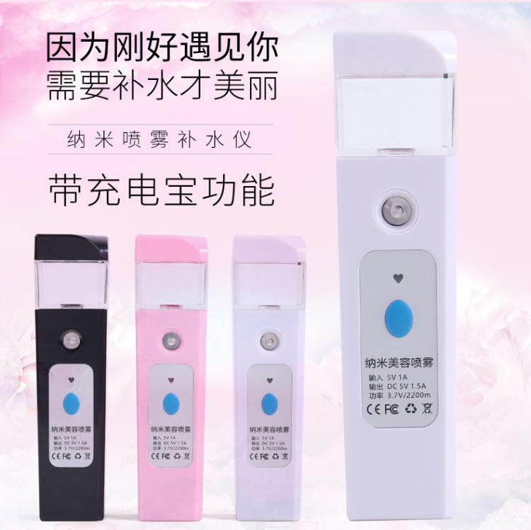 充电宝式美容仪补水仪蒸脸器纳米喷雾仪冷喷机脸部加湿器可定制
