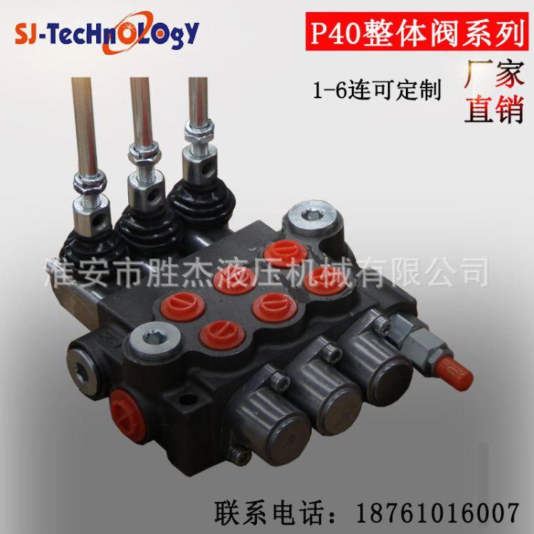 胜杰定制欧洲品质液压阀P40叉车环卫车多路换向阀装载机溢流阀