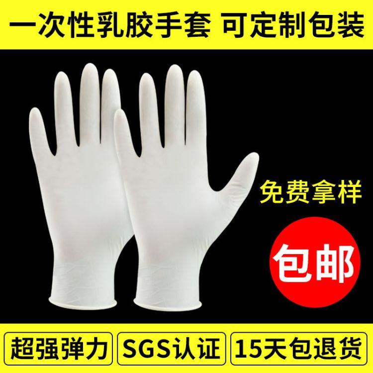 厂家直销一次性乳胶手套 一次性防护牙科检查白色乳胶橡胶手套