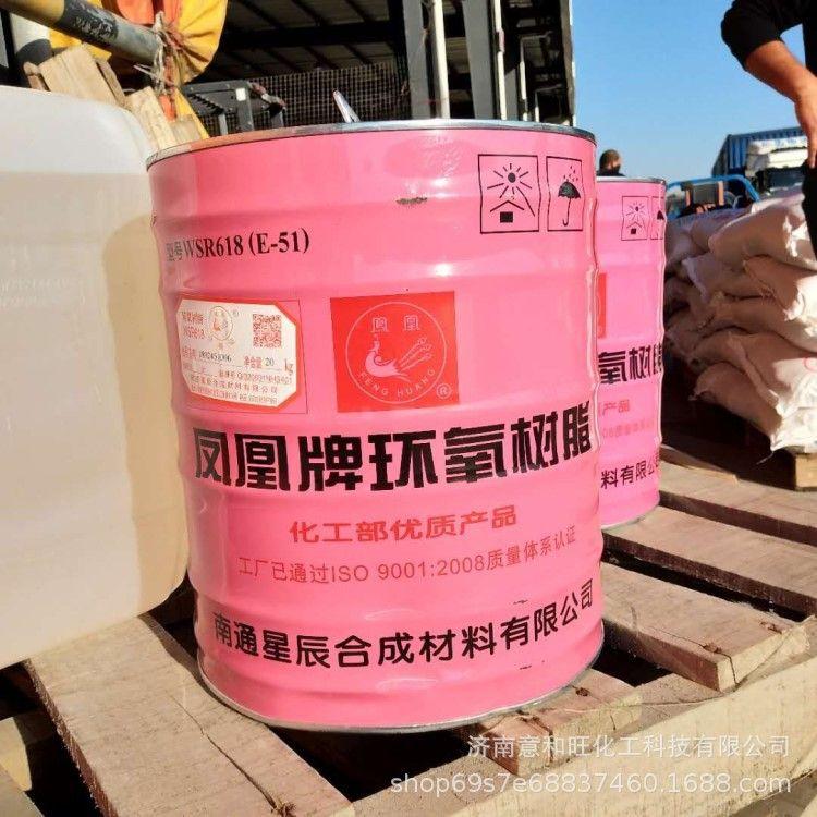 环氧树脂 e-51(128)防腐绝缘环氧树脂 凤凰牌环氧树脂厂家生产