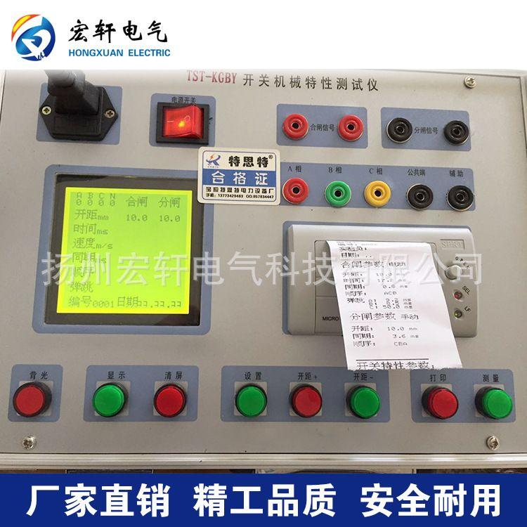 高压开关机械特性测试仪.开关特性测试仪.机械特性测试仪