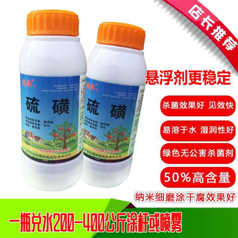 50%石硫合剂悬浮剂 果树腐烂杀菌杀螨剂杀蚧壳虫涂白剂抗冻清园剂