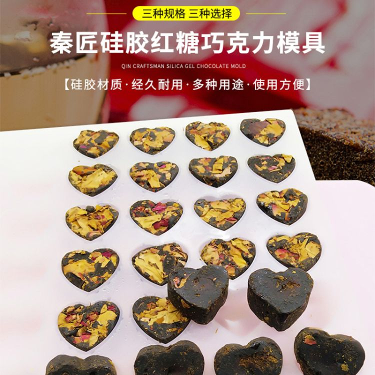 厂家直销 红糖模爱心黑糖冰格模 生巧模具心形块定做 心形硅胶模
