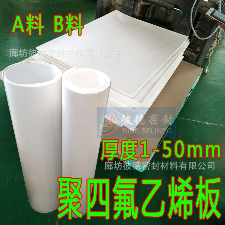 聚四氟乙烯板3mm聚四氟乙烯板料 优质耐腐蚀耐磨四氟板