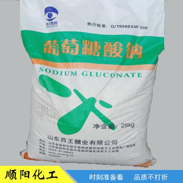 供应西王葡萄糖酸钠污水处理 批发混凝土添加剂 工业级葡萄糖酸钠